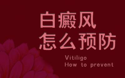武汉白癜风患者吃什么可以预防白癜风?