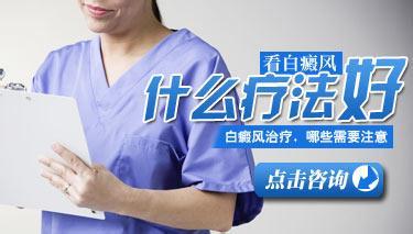 湖北武汉白斑医院?什么方法治疗白癜风白斑好的快?