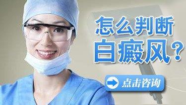 武汉哪个医院可以治疗白斑病?白癜风自我诊断的方法有哪些?