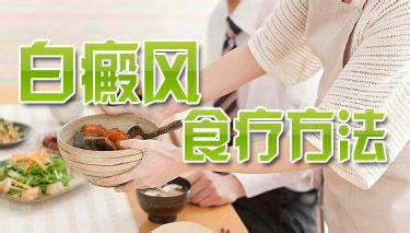 武汉有没有看白斑的医院?面部白癜风患者要如何吃呢?