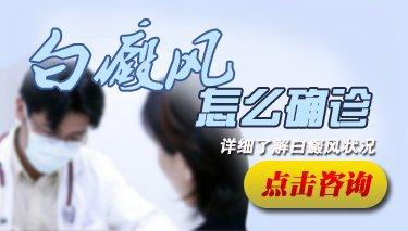 武汉有看白癜风的医院吗?白癜风应该如何诊断呢?