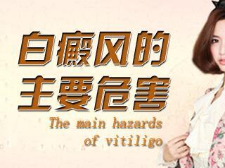 武汉有没有治白斑病医院?白癜风会有哪些危害呢?