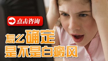 武汉哪个医院治白斑病好?怎么判断自己有的是白癜风呢?